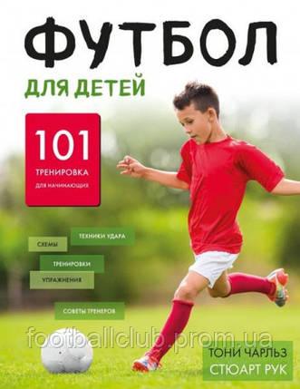 Книга Футбол для детей. 101 тренировка для начинающего футболиста, фото 2