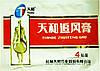 """Пластырь """"Чжуйфэн Гао"""" / Zhuifeng Gao (Тяньхэ) обезболивающий усиленный """"Красная полоса"""" 4 шт (по 09.19г)."""