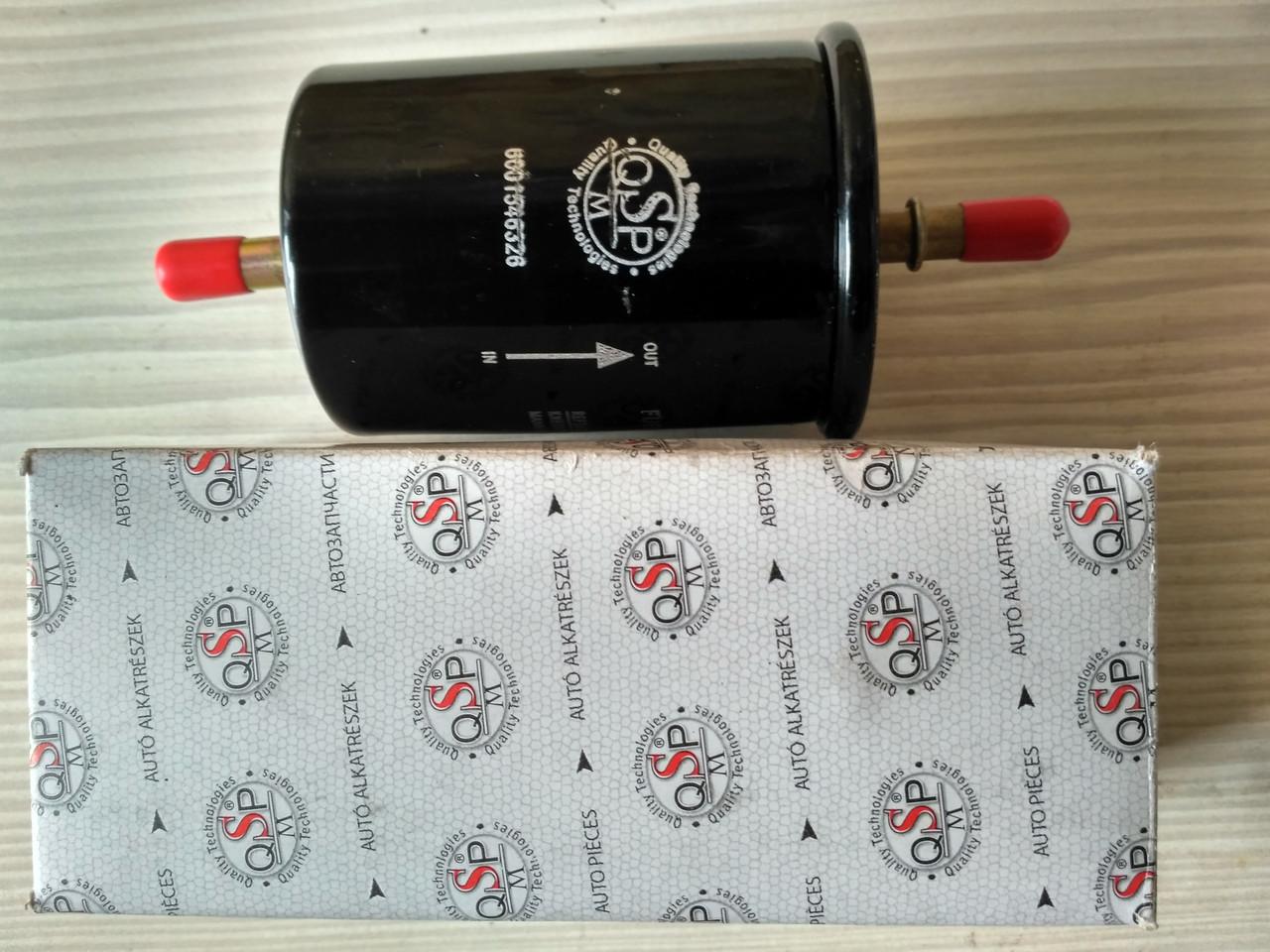 Фильтр очистки топлива QSP 6001546326 для автомобилей Citroen, Fiat, Opel, Renault, Peugeout