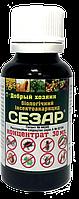 Сезар - биологический инсектоакарицид, 30мл