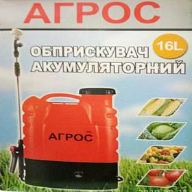 Опрыскиватель аккумуляторный ( электрический ) Агрос 16 л