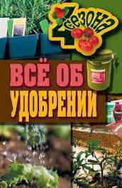 Защита растений от болезней и вредителей. Удобрения