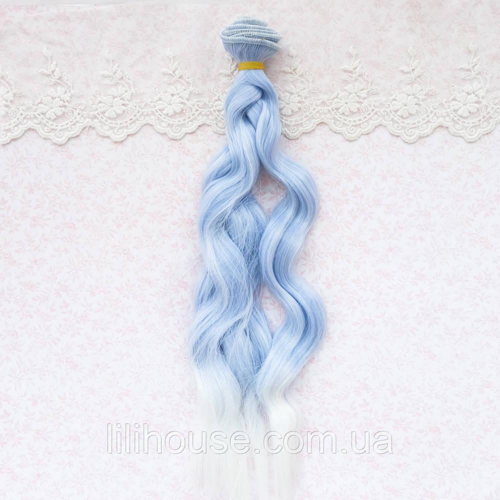 Волосы для кукол в трессах легкие кудри косичка, омбре голубой с белым - 25 см