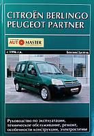 CITROEN BERLINGO  PEUGEOT PARTNER  Модели с 1996 г. бензин • дизель  Руководство по ремонту
