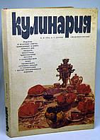 """Книга """"Кулинария. Справочное пособие"""""""