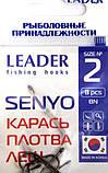 Крючки Leader  офсетный тонкий, фото 4