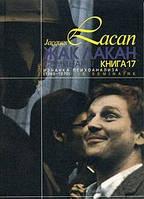 Изнанка психоанализа (1969-1970). Семинары. Книга 17. Жак Лакан