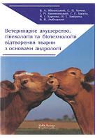 Ветеринарне акушерство, гінекологія та біотехнологія відтворення тварин з основами андрології. Яблонський В. А