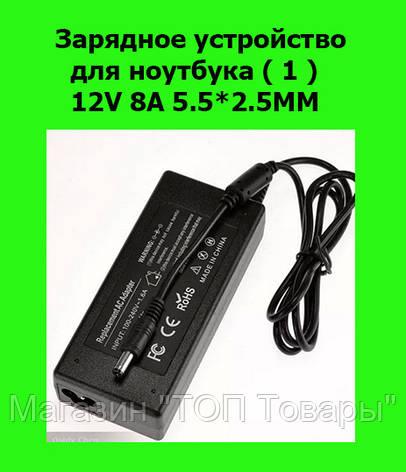 Зарядное устройство для ноутбука ( 1 ) 12V 8A 5.5*2.5MM!Акция, фото 2