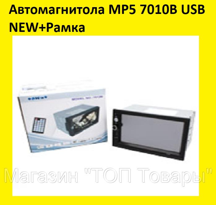 Автомагнитола MP5 7010B USB NEW+Рамка!Купить сейчас