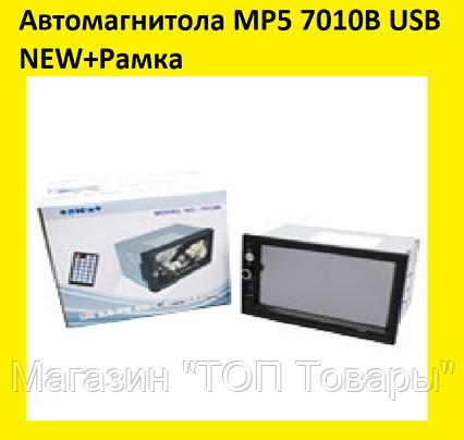 Автомагнитола MP5 7010B USB NEW+Рамка!Купить сейчас, фото 2