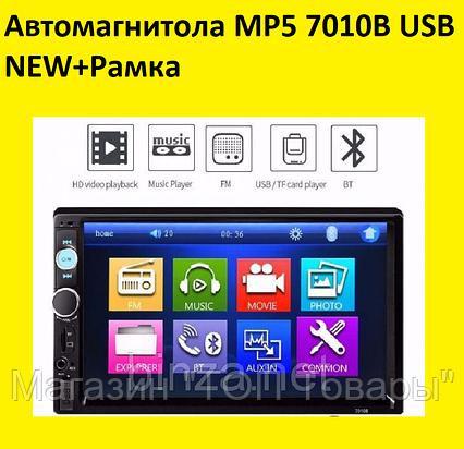 Автомагнитола MP5 7010B USB NEW+Рамка!Акция, фото 2