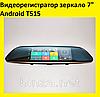 "Видеорегистратор зеркало 7"" Android T515!Акция"