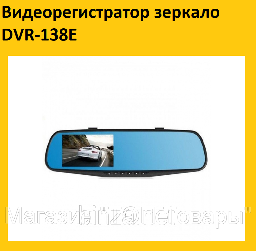 Видеорегистратор зеркало DVR-138E!Купить сейчас