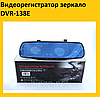 Видеорегистратор зеркало DVR-138E!Акция