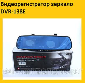 Видеорегистратор зеркало DVR-138E!Акция, фото 2