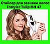 Стайлер для завивки волос Instyler Tulip MH 47