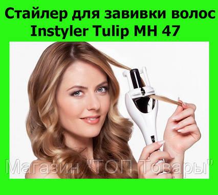 Стайлер для завивки волос Instyler Tulip MH 47, фото 2