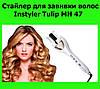 Стайлер для завивки волос Instyler Tulip MH 47!Акция