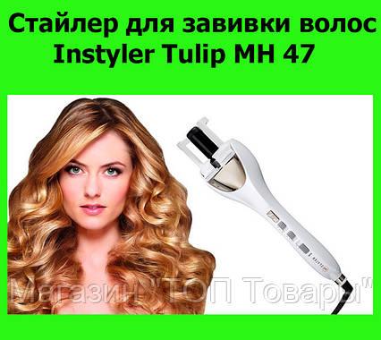 Стайлер для завивки волос Instyler Tulip MH 47!Акция, фото 2