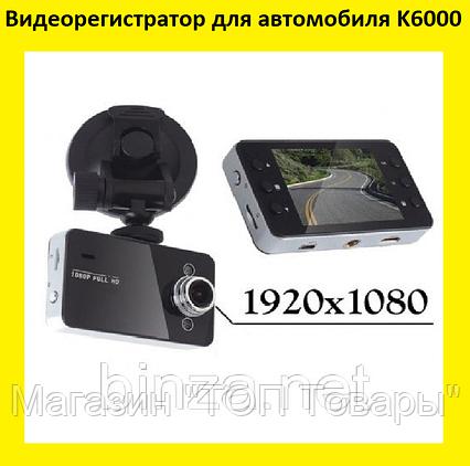Видеорегистратор для автомобиля K6000, фото 2