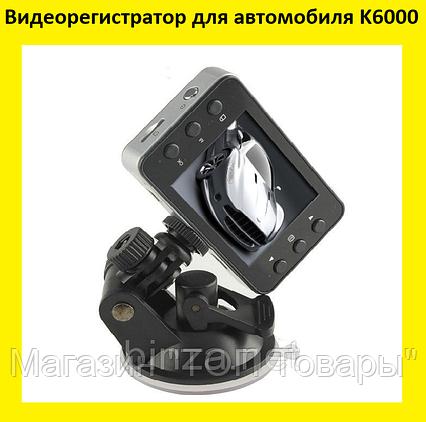 Видеорегистратор для автомобиля K6000!Акция, фото 2