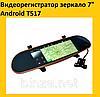 """Видеорегистратор зеркало 7"""" Android T517"""