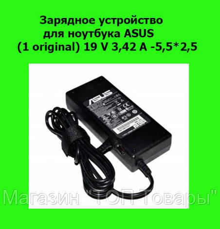 Зарядное устройство для ноутбука ASUS (1 original) 19 V 3,42 A -5,5*2,5!Акция, фото 2