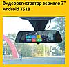 "Видеорегистратор зеркало 7"" Android T518!Акция"