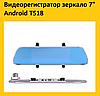 """Видеорегистратор зеркало 7"""" Android T518"""