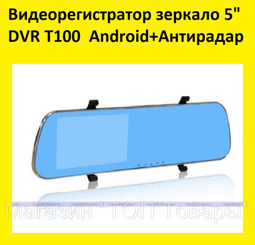 """Видеорегистратор зеркало 5"""" DVR T100 Android+Антирадар!Купить сейчас"""