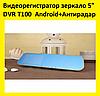 "Видеорегистратор зеркало 5"" DVR T100  Android+Антирадар!Акция"