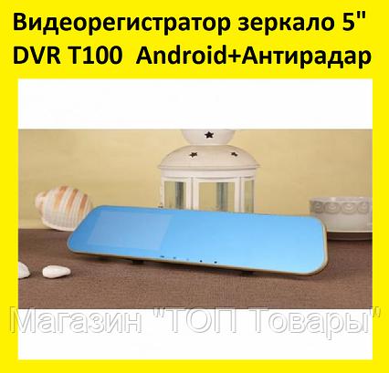 """Видеорегистратор зеркало 5"""" DVR T100  Android+Антирадар!Акция, фото 2"""