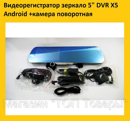 "Видеорегистратор зеркало 5"" DVR X5 Android +камера поворотная!Акция, фото 2"