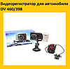 Видеорегистратор для автомобиля DV 460/398