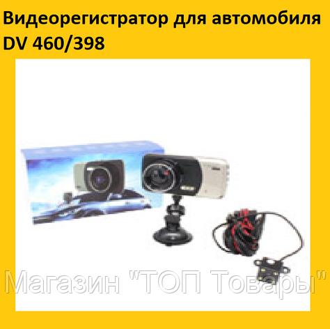 Видеорегистратор для автомобиля DV 460/398, фото 2