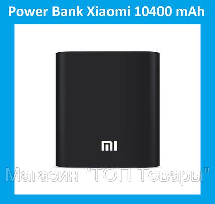 Power Bank Xlaomi Повер Банк 10400 mAh, фото 2