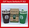 CUP Чашка StarBucks PY 023!Акция