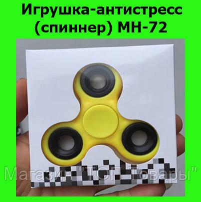 Игрушка-антистресс (спиннер) MH-72, фото 2
