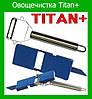 Овощечистка Titan+!Акция