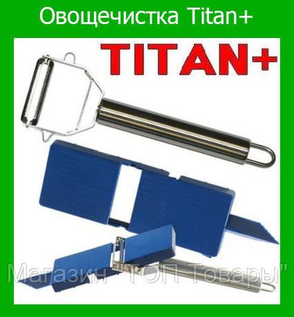 Овощечистка Titan+!Акция, фото 2