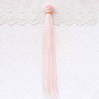 Волосы для кукол в трессах, бледно-розовый - 25 см