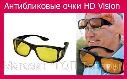 Антибликовые очки HD Vision!Акция, фото 2