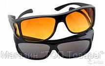 Антибликовые очки HD Vision!Акция, фото 3