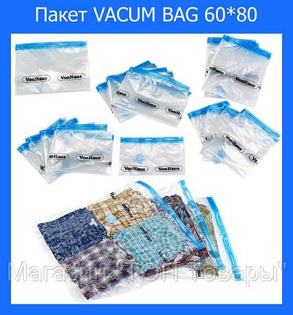 Пакет VACUM BAG 60*80 A0032!Акция, фото 2