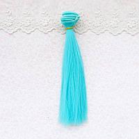 Волосы для кукол в трессах, голубые - 20 см