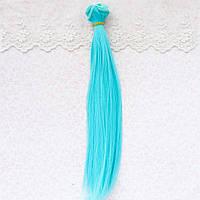 Волосы для Кукол Трессы Прямые ГОЛУБЫЕ 25 см