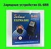 Зарядное устройство SL-888