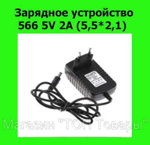 Зарядное устройство 566 5V 2A (5,5*2,1)!Акция, фото 2