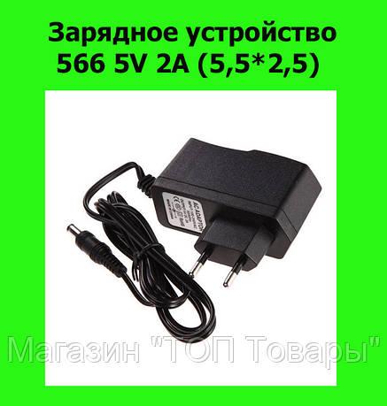 Зарядное устройство 566 5V 2A (5,5*2,5)!Акция, фото 2